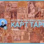 История возникновения карт Таро: от «трионфи» до «Марсельского Таро»