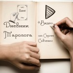Как правильно вести дневник таролога