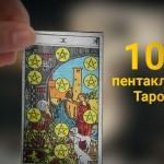 10 пентаклей Таро значение — Материальное благополучие в доме. «Дед, отец, внук»