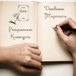 Работы на конкурс «Дневник таролога»: выбор победителя за Вами!