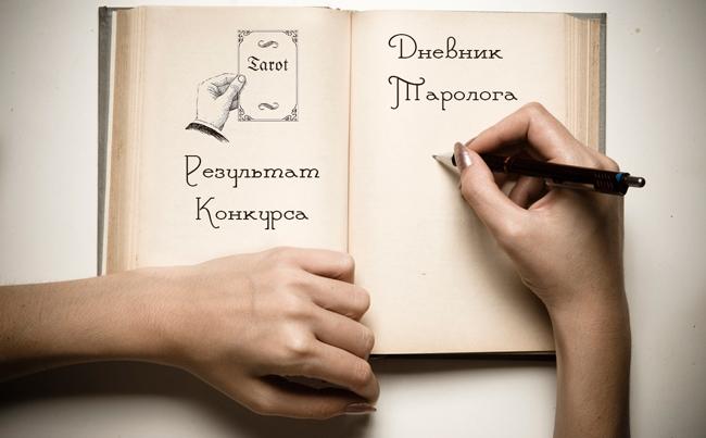 Результаты конкурса Дневник Таролога