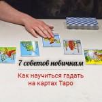 Как научиться гадать на картах Таро — 7 советов новичкам