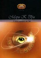 Мэри К.Грир. 21 способ толкования карт Таро.