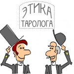 Беседа Сергея Савченко с Вадимом Кисиным: этический кодекс таролога