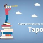 Самостоятельное изучение Таро: пустая трата времени или эффективная практика?