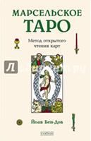 Йоав Бен-Дов. «Марсельское Таро. Метод открытого чтения карт».