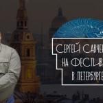 Сергей Савченко на Фестивале в Питере: 78 карт Таро можно выучить всего за 2 часа