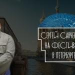 Сергей Савченко на Фестивале в Питере: формула глубокого понимания карты 10 Посохов + БОНУС
