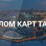Семинар в Минске «ВЗЛОМ КАРТ ТАРО»: узнайте, что Вы пропустили
