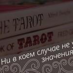 Ни в коем случае не учите значения карт! Или в чем главная ошибка С.Савченко!