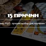 15 причин Почему Русская Школа Таро — лучший выбор для изучения Таро