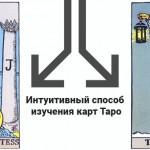 Интуитивный способ изучения карт Таро