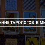 Собрание тарологов в Минске