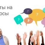 1000 и 1 вопрос: Сергей Савченко ответил на Ваши вопросы о Таро