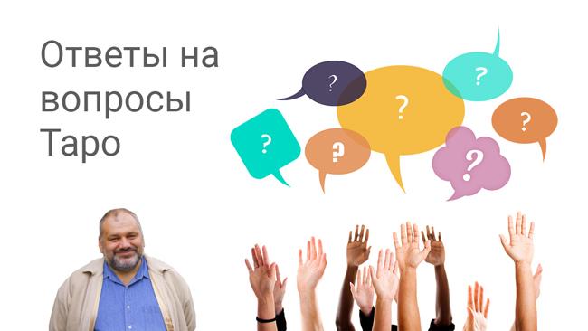 otveti_na_voprosi_taro