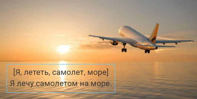 samolet_more