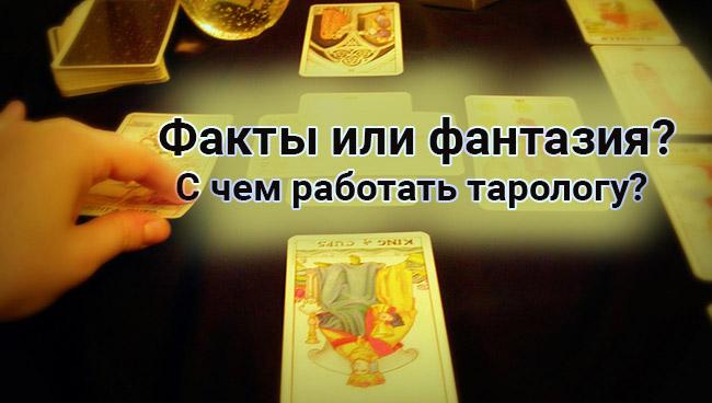 tarot_fact_fantasy650