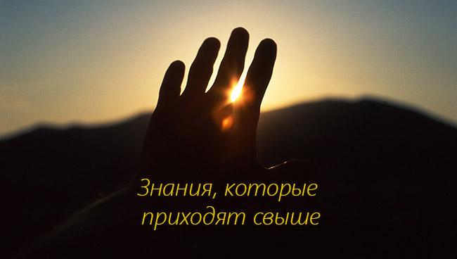 znanija_kotorie_prihodjat