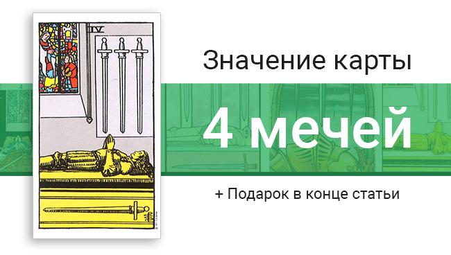 4 Мечей значение в картах Таро