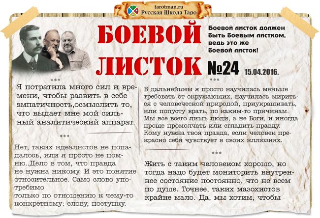 Бовой листок Ответы на задание из VIP-блока курса «Таро Старт»