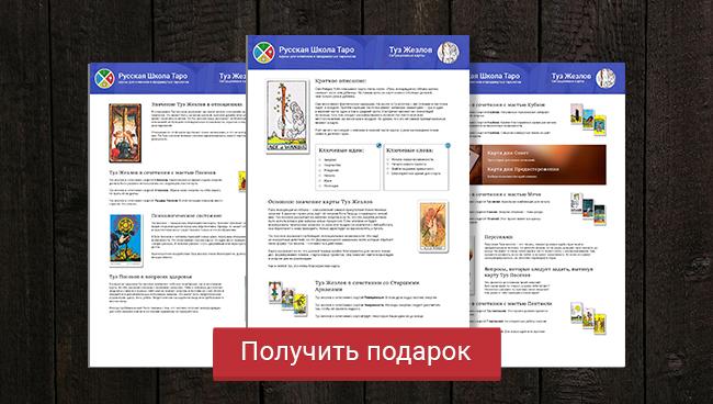 Подарок PDF документ по Тузу Жезлов