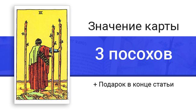 Тройка жезлов (посохов): значение карты Таро