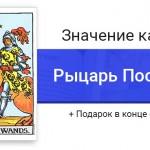 Рыцарь Посохов (Жезлов) значение в картах Таро