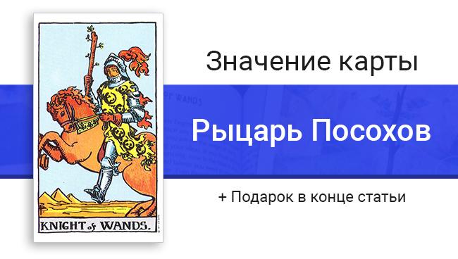 Рыцарь Жезлов (Посохов) значение в картах Таро