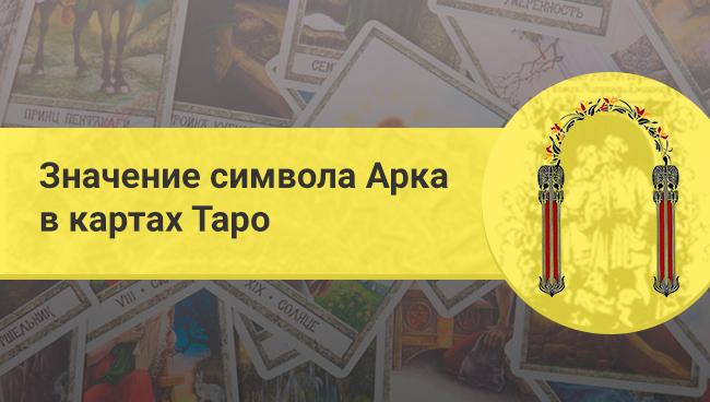 Значение символа Арка в картах Таро