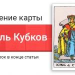 Король Кубков (Чаш) значение в картах Таро