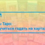 Советы Таро: Как научиться гадать на картах Таро?