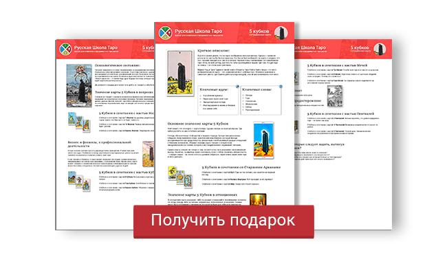 Изображение пдф-документа 5 Кубков