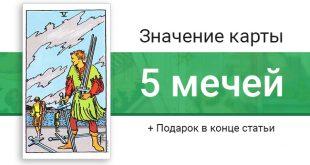 Баннер статьи о значениях 5 карт