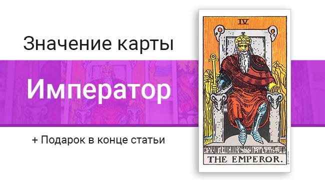 Император в Таро Тота описание и характеристика карты