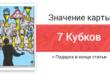 Значения карты Таро 7 Кубков