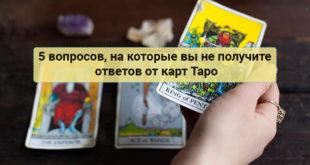 5 вопросов к Таро без ответов