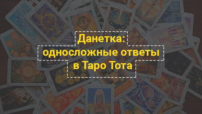 Баннер статьи об односложных вопросах для гадания на картах Таро