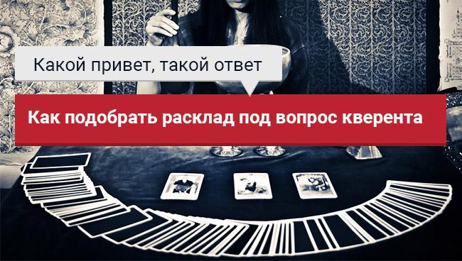 Баннер статьи о подборе расклада для гадания на Таро