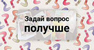 Баннер статьи о том, как задать хороший вопрос картам Таро