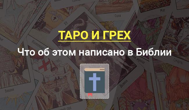 Гадание на картах Таро и грех.