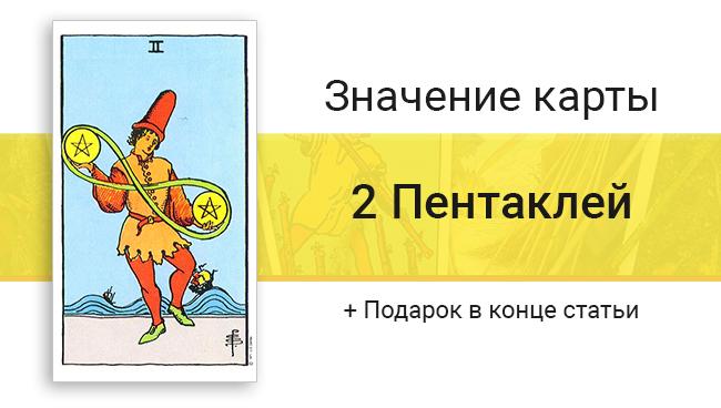 Галерея карты Двойка Пентаклей