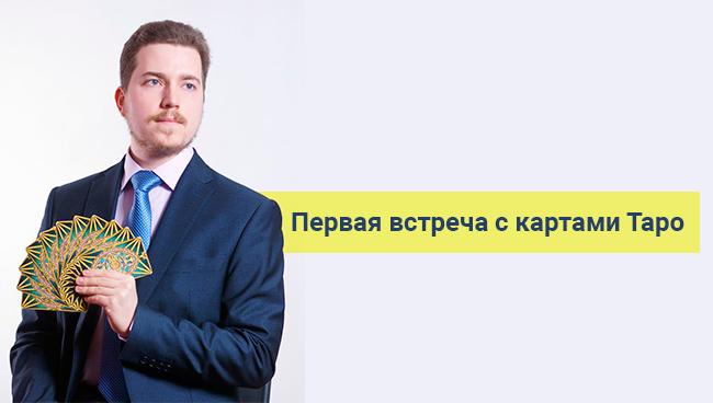 Денис Кривонос и карты таро — баннер к статье