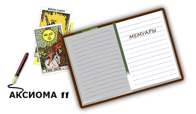 11 аксиома - мемуары в Таро