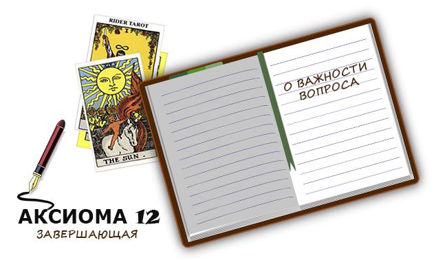 12 аксиома - О важности вопроса в Таро
