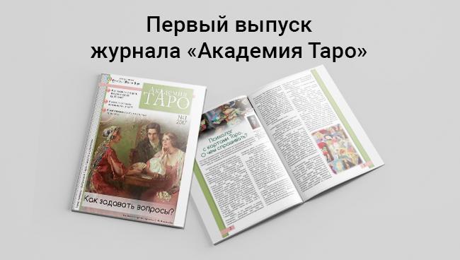 Журнал для тарологов Академия Таро