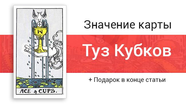 Значение карты Таро - Туз Кубков (Чаш)