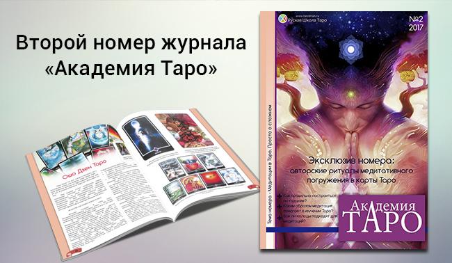 "Второй выпуск журнала ""Академия Таро"""