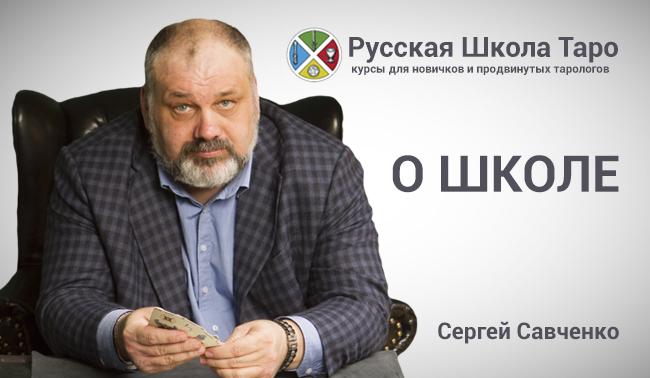 Сергей савченко школа таро сергея савченко гадание на любимого шесть карт