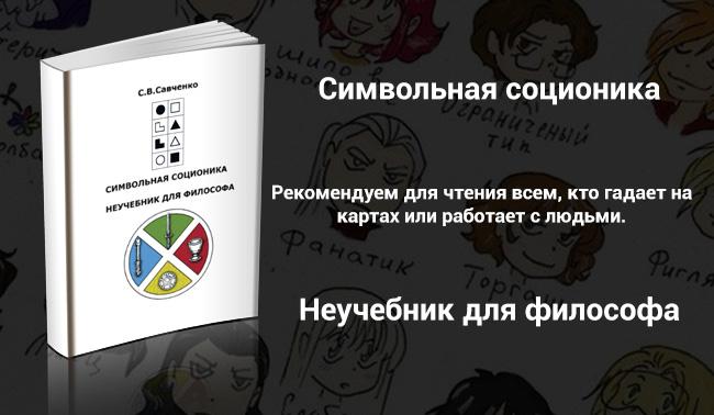 Учебник по Символьной соционике