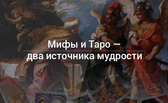 Мифы и карты таро связь с подсознанием баннер статьи
